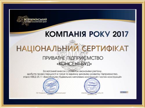 kompaniya goda_ ПП КОНСЕНТ-БУД-01
