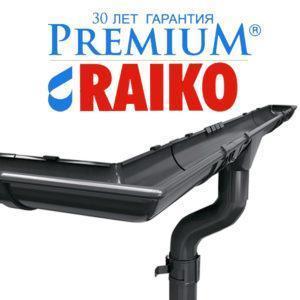 Водосточные системы Raiko